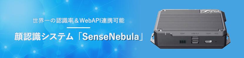 顔認識システム SenseNebula