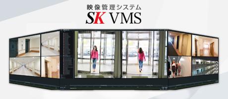SK VMS(映像管理システム、ビデオマネージメントシステム)サイト