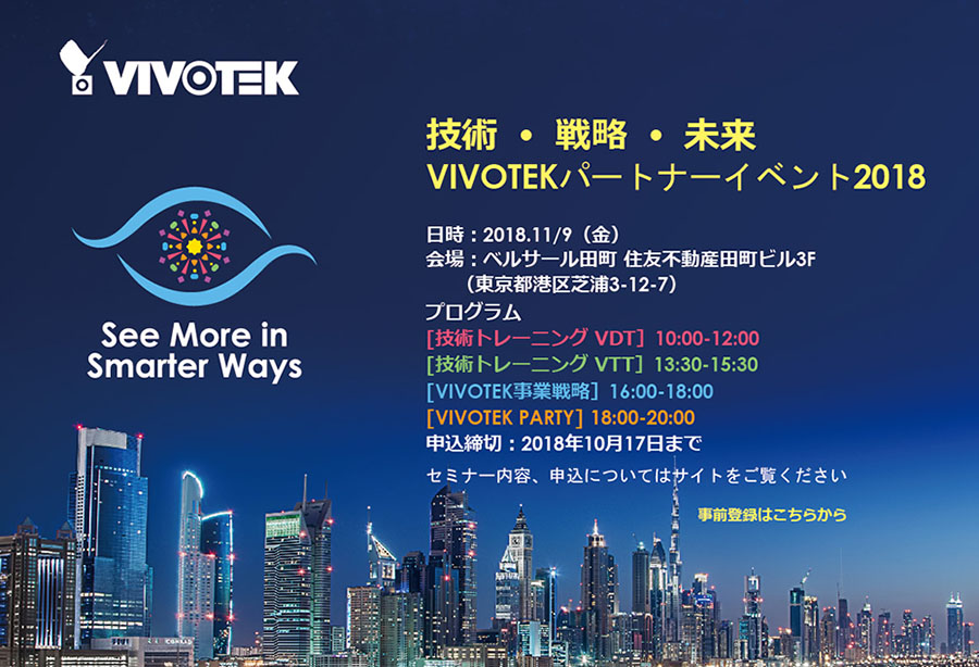 技術 • 戦略 • 未来 VIVOTEKパートナーイベント2018
