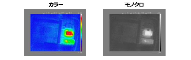 ディスプレイモードのカラーとモノクロ比較画像