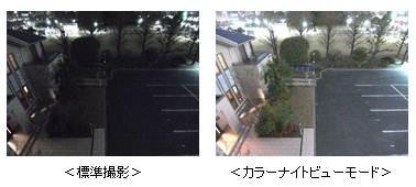 カラーナイトビューモード(標準撮影とカラーナイトビューモード)