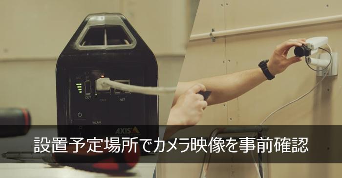 AXIS T8415 ワイヤレスインストールツール~設置予定場所でカメラ映像を事前確認~