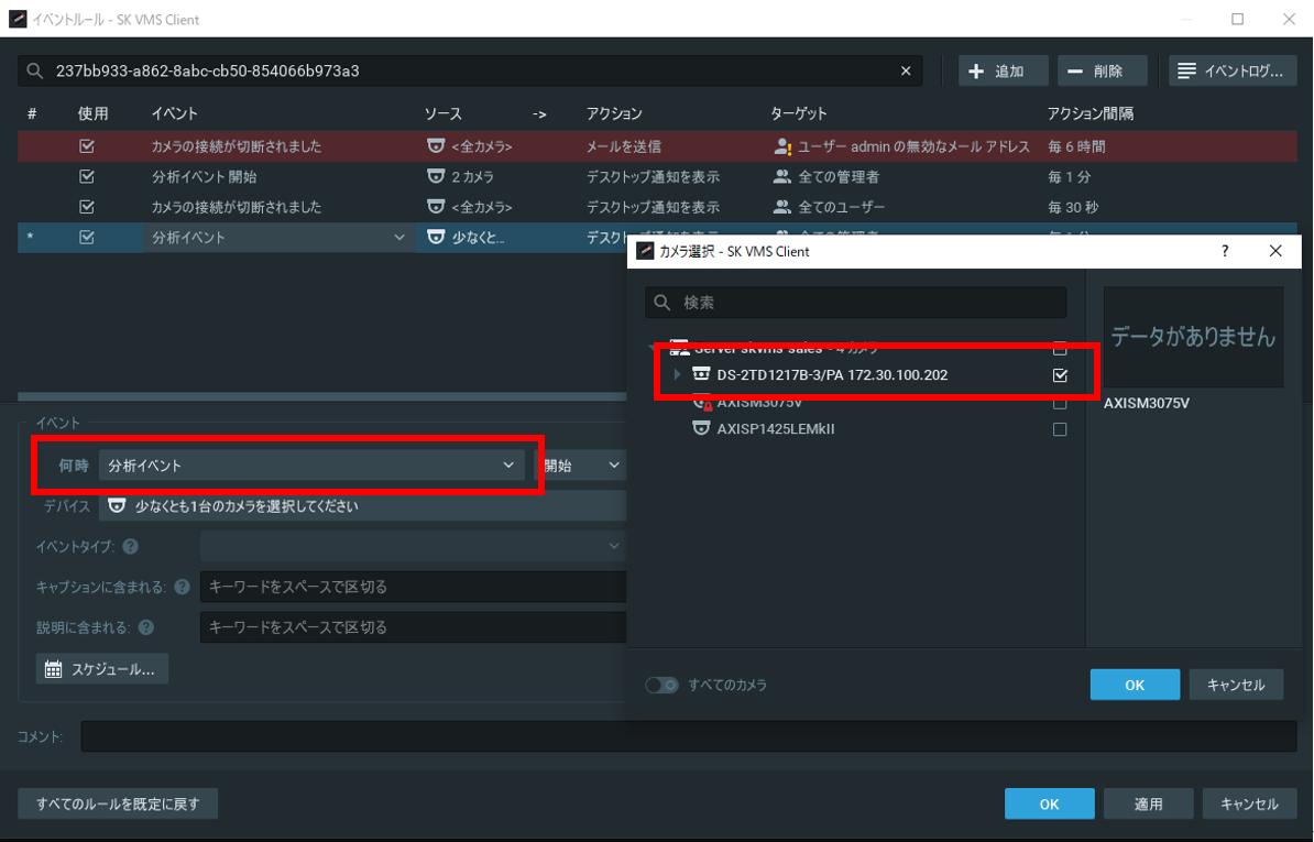 何時で「分析イベント」HIKVISIONサーマルカメラを選択。