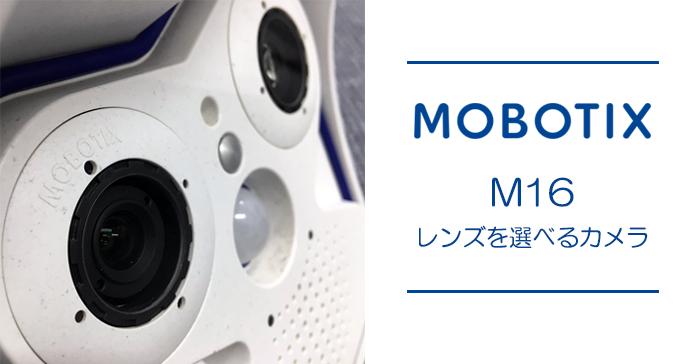 【MOBOTIX M16】レンズを選べるカメラ
