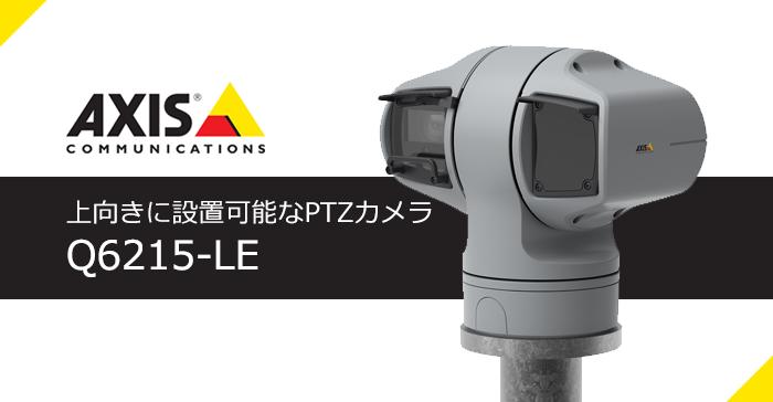 上向きに設置可能なPTZカメラ AXIS Q6215-LEのご紹介