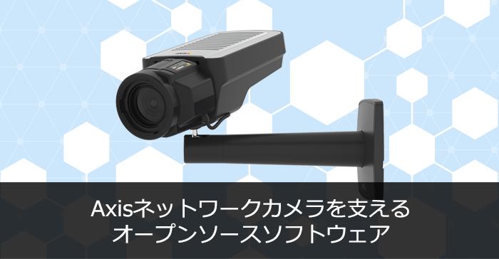 Axisネットワークカメラを支えるオープンソースソフトウェア