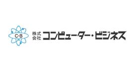 株式会社コンピュータービジネス様ロゴ